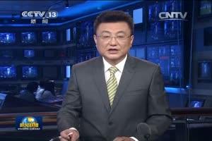 央视[新闻联播]:我国派专家赴非埃博拉疫区开展援助(20140809)