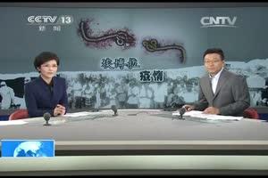 """央视[24小时]:抗击""""埃博拉"""" (20140813)"""