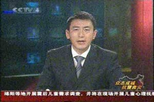中心主任王宇同志在中央电视台抗震救灾直播节目现场